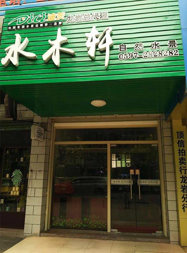 Fujian Longyan
