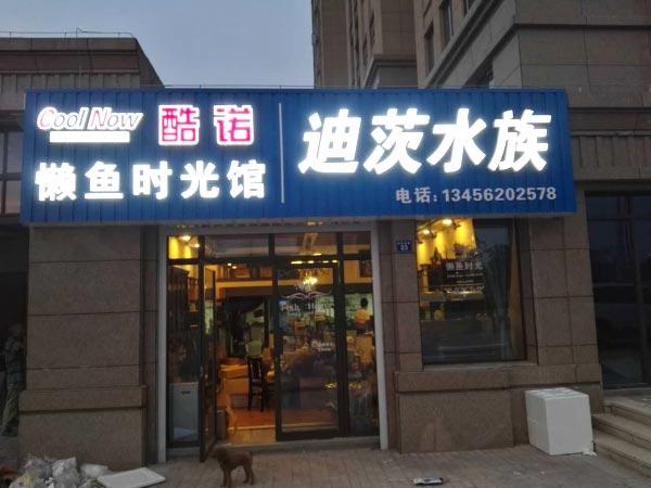 Zhejiang Jiaxing Haining